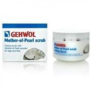 Gehwol Mother-of-Pearl scrub - Жемчужный пилинг 150 мл