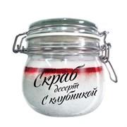 """Скраб """"Valentina Kostina Organic Cosmetic ягодный десерт с клубникой"""" 200мл для тела"""