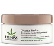 Hempz Herbal Body Souffle Coconut Fusion - Суфле для тела с Мерцающим Эффектом 227гр